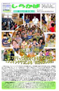 太田中央小学校しらかば平成23年6月号